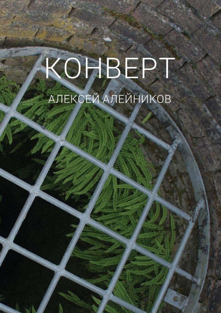 Алексей Алейников Конверт
