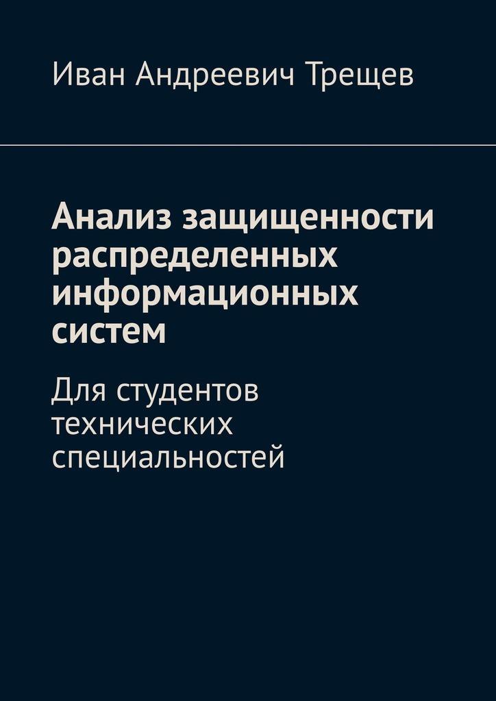 Иван Андреевич Трещев Анализ защищенности распределенных информационных систем. Для студентов технических специальностей цена и фото
