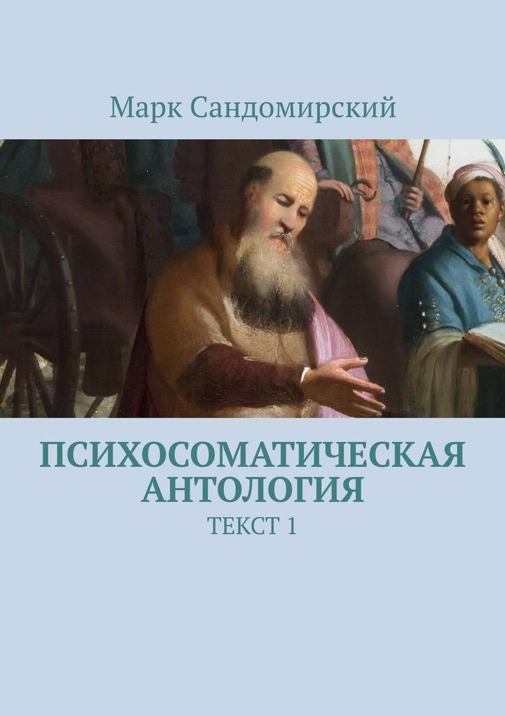 Психосоматическая антология. Текст 1