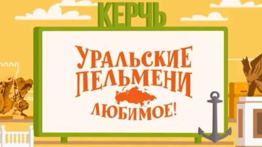 Творческий коллектив Уральские Пельмени Уральские пельмени. Любимое. Керчь творческий коллектив уральские пельмени уральские пельмени оливьеды