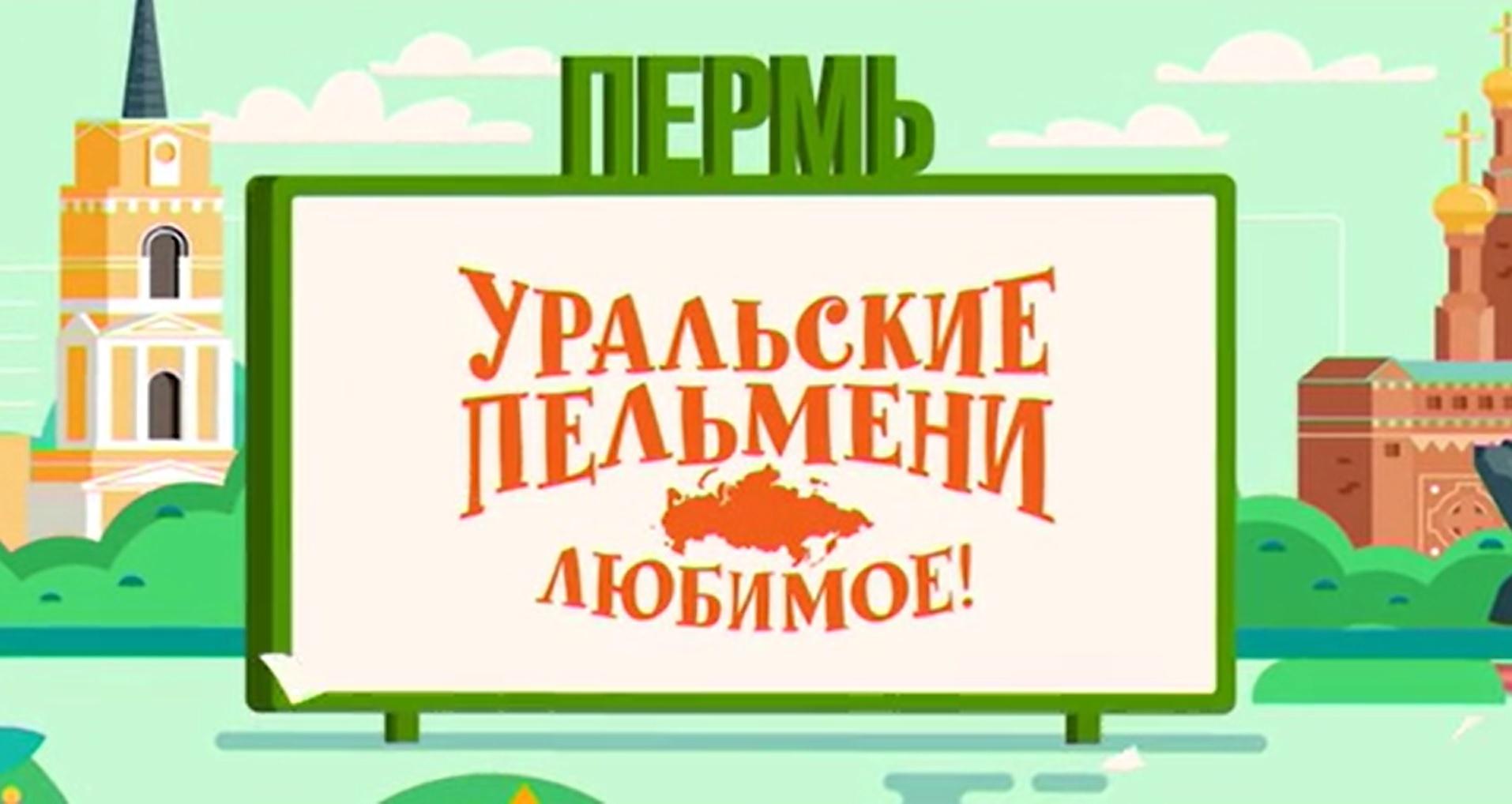 Творческий коллектив Уральские Пельмени Уральские пельмени. Любимое. Пермь для животных пермь