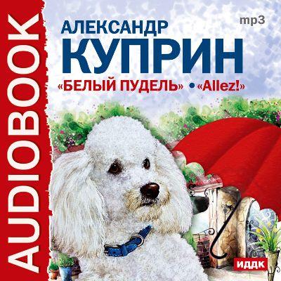 Александр Куприн Белый пудель, Allez! куприн александр иванович белый пудель рассказ