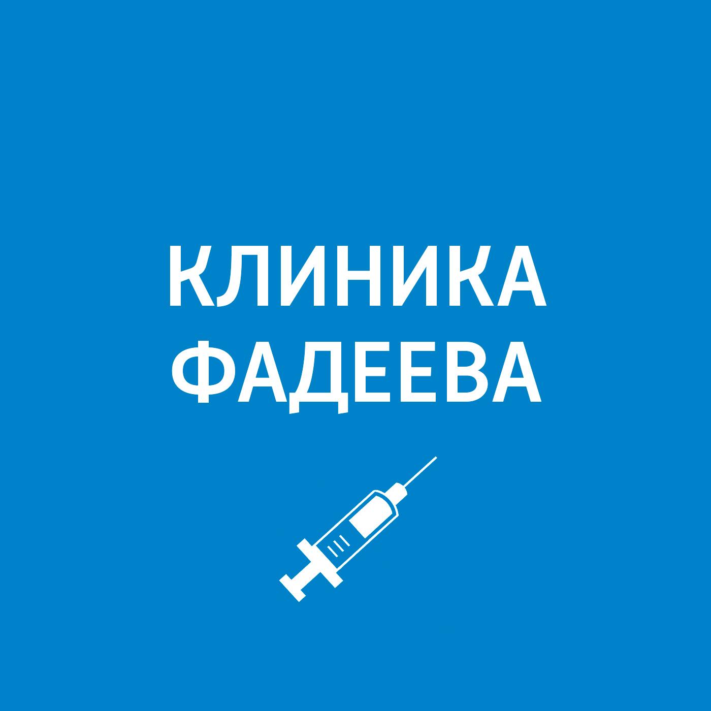 Пётр Фадеев Приём ведёт флеболог. Заболевания вен и артерий цена