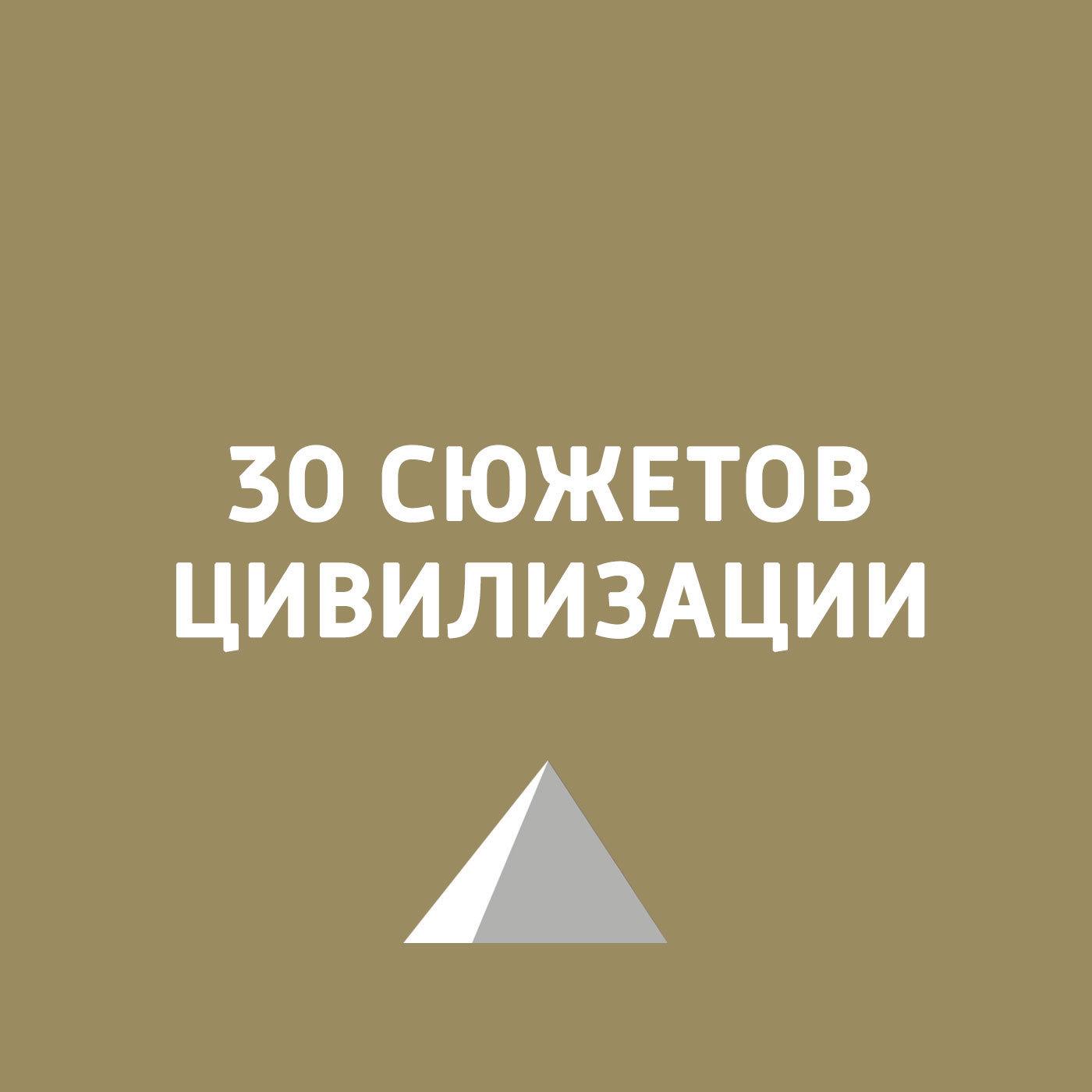 Игорь Ружейников Битва при Сомме - символ жестокости и бессмысленности человеческих войн