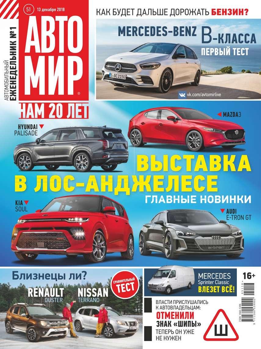 Автомир 51-2018