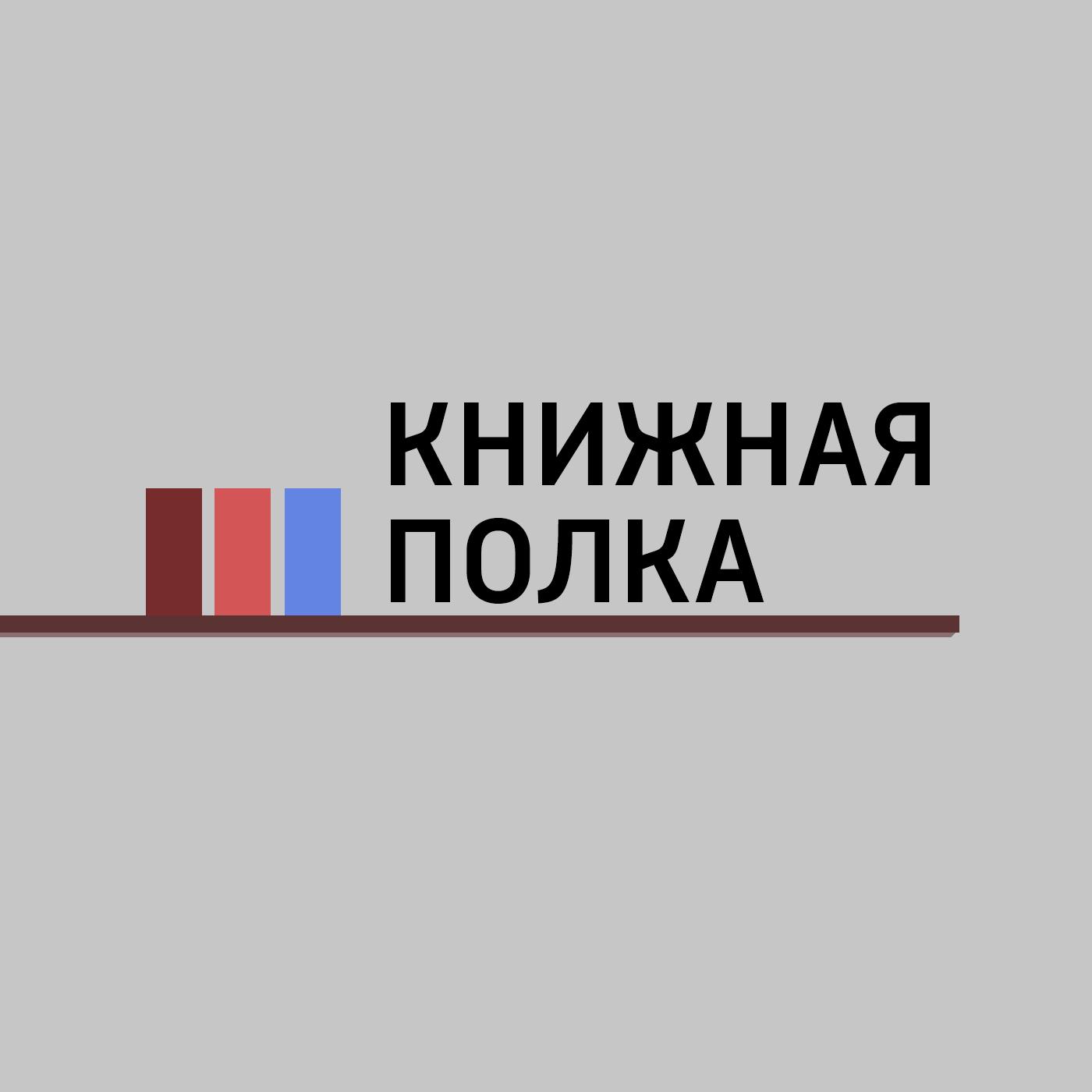Новинки литературы нон-фикшн