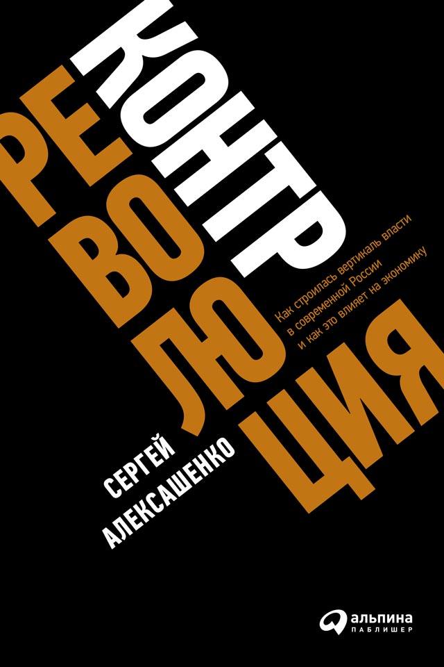 Обложка книги Контрреволюция. Как строилась вертикаль власти в современной России и как это влияет на экономику