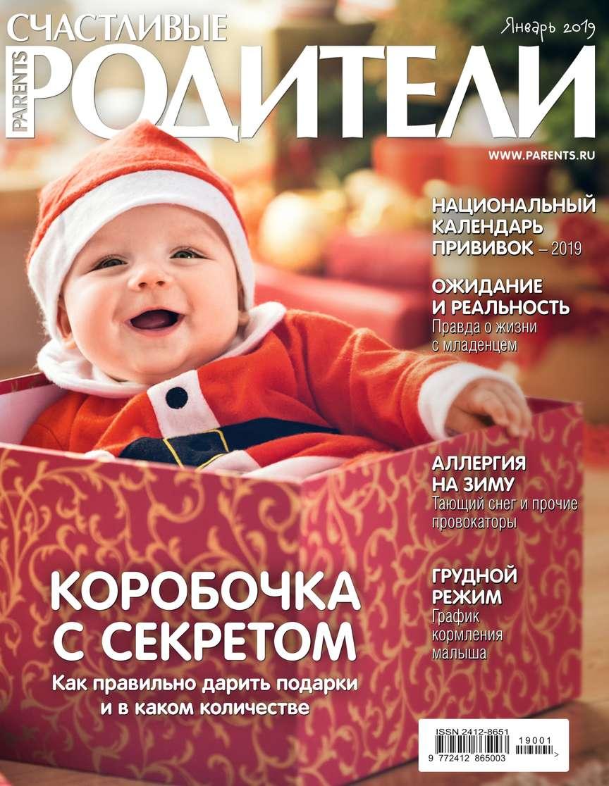 цены Редакция журнала Счастливые Родители Счастливые Родители 01-2019