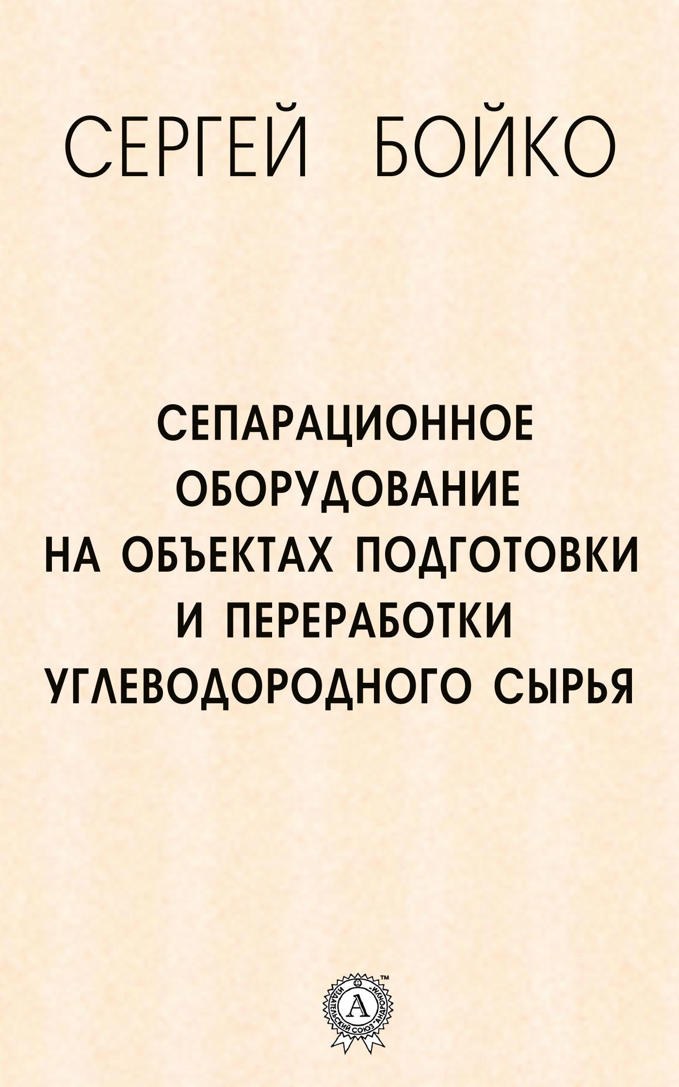 Сергей Бойко Сепарационное оборудование на объектах подготовки и переработки углеводородного сырья