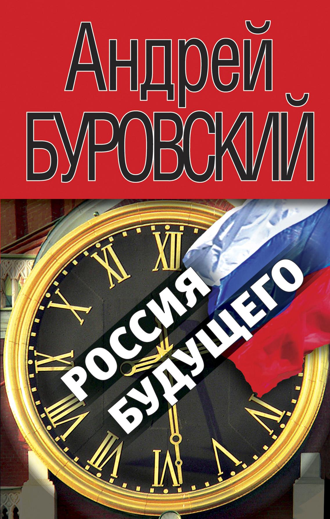 Андрей Буровский Россия будущего самарина м явись осуществись россия андрей белый в поисках будущего