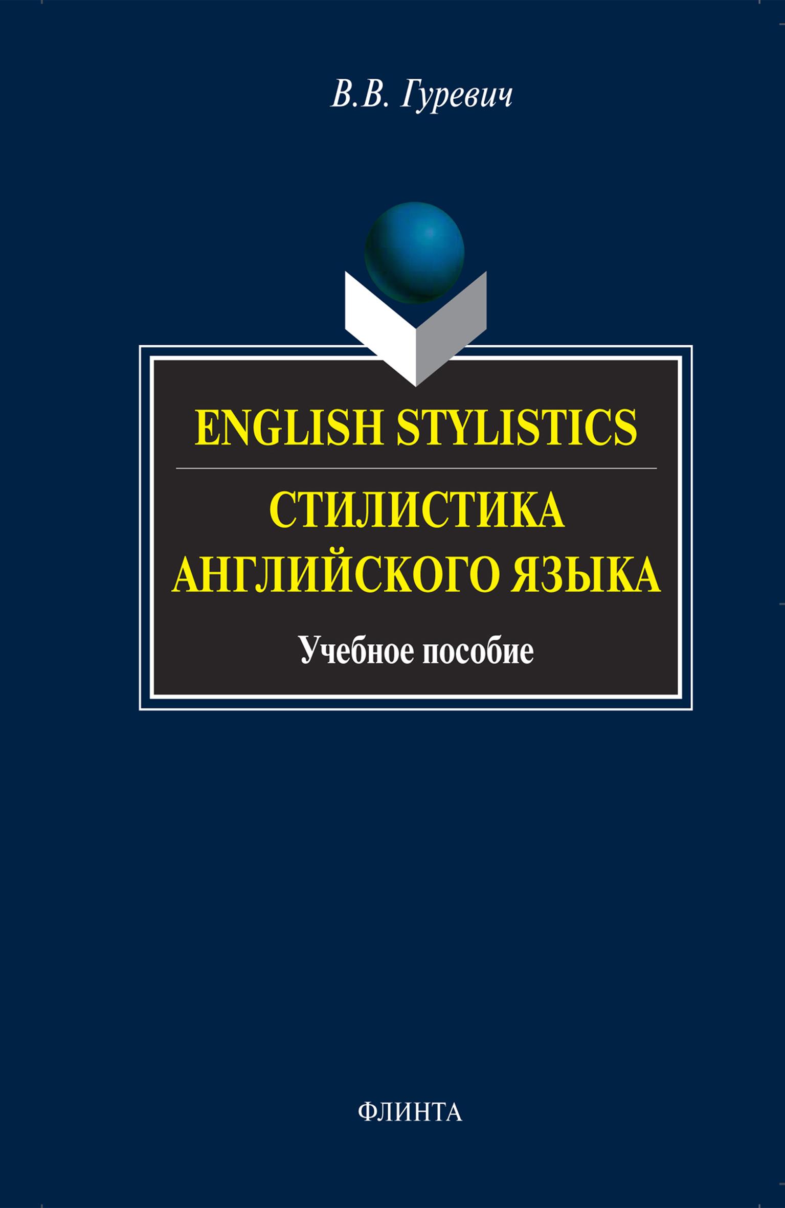 В. В. Гуревич English Stylistics / Стилистика английского языка. Учебное пособие