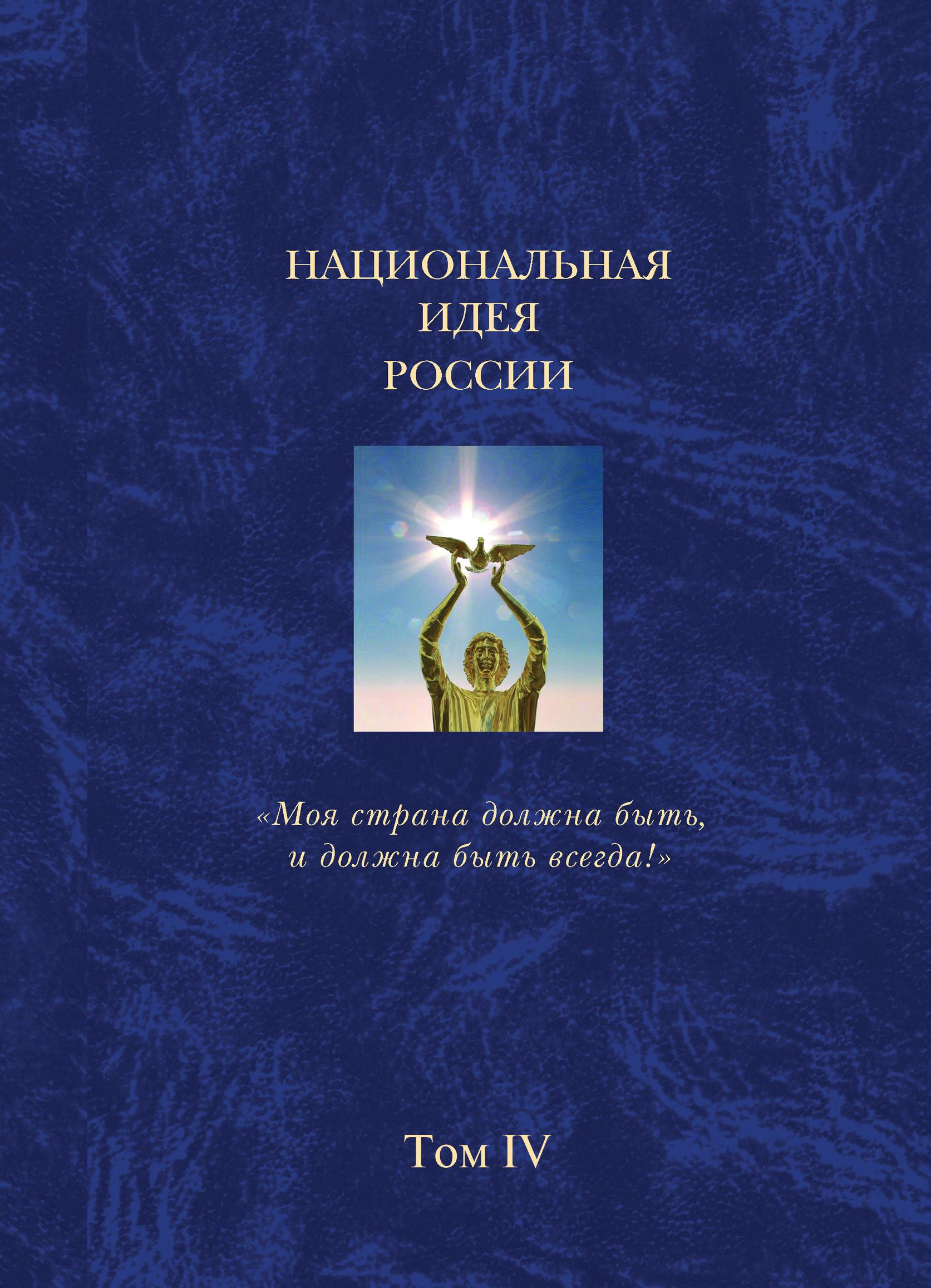 Коллектив авторов Национальная идея России. Том IV