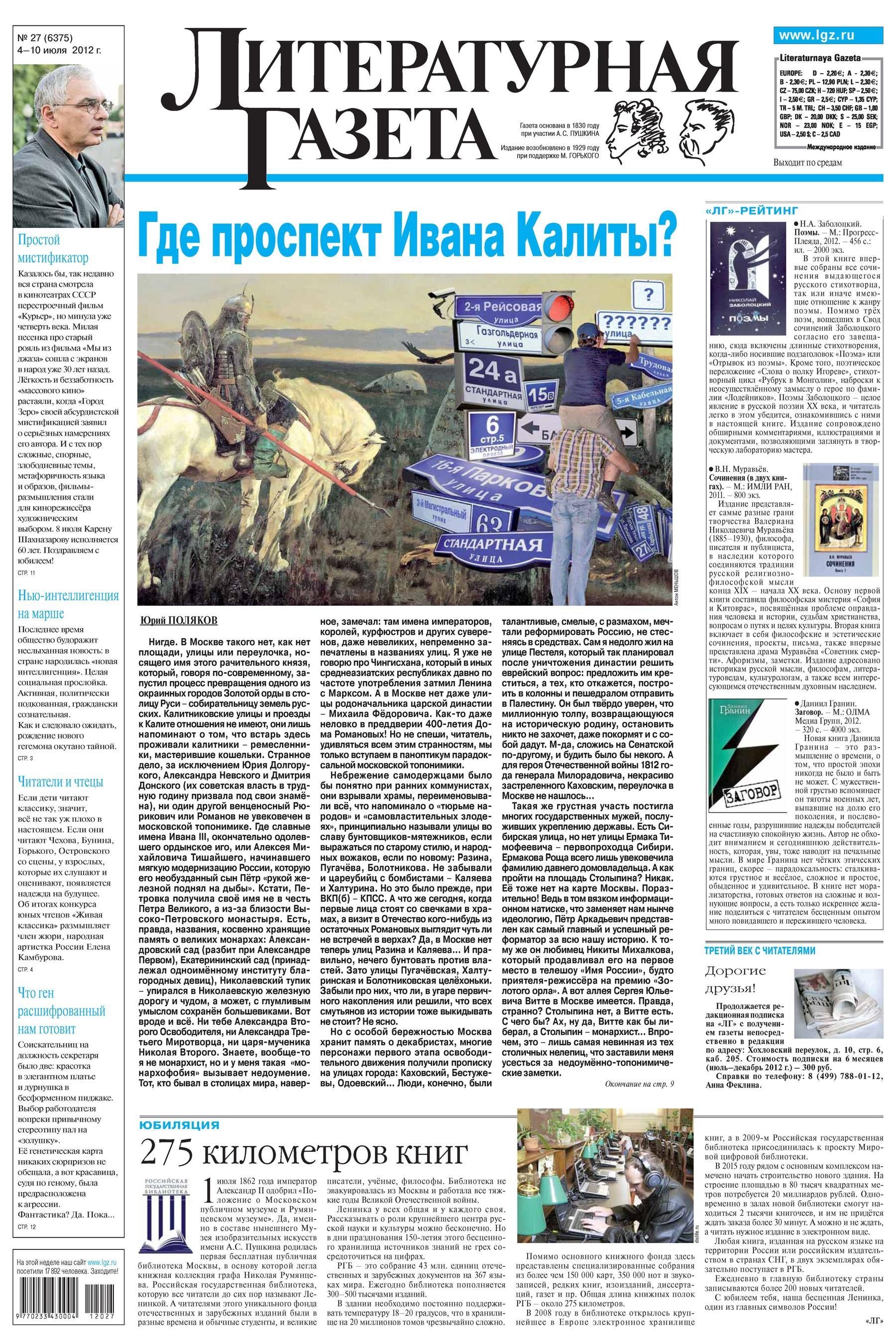 Литературная газета №27 (6375) 2012