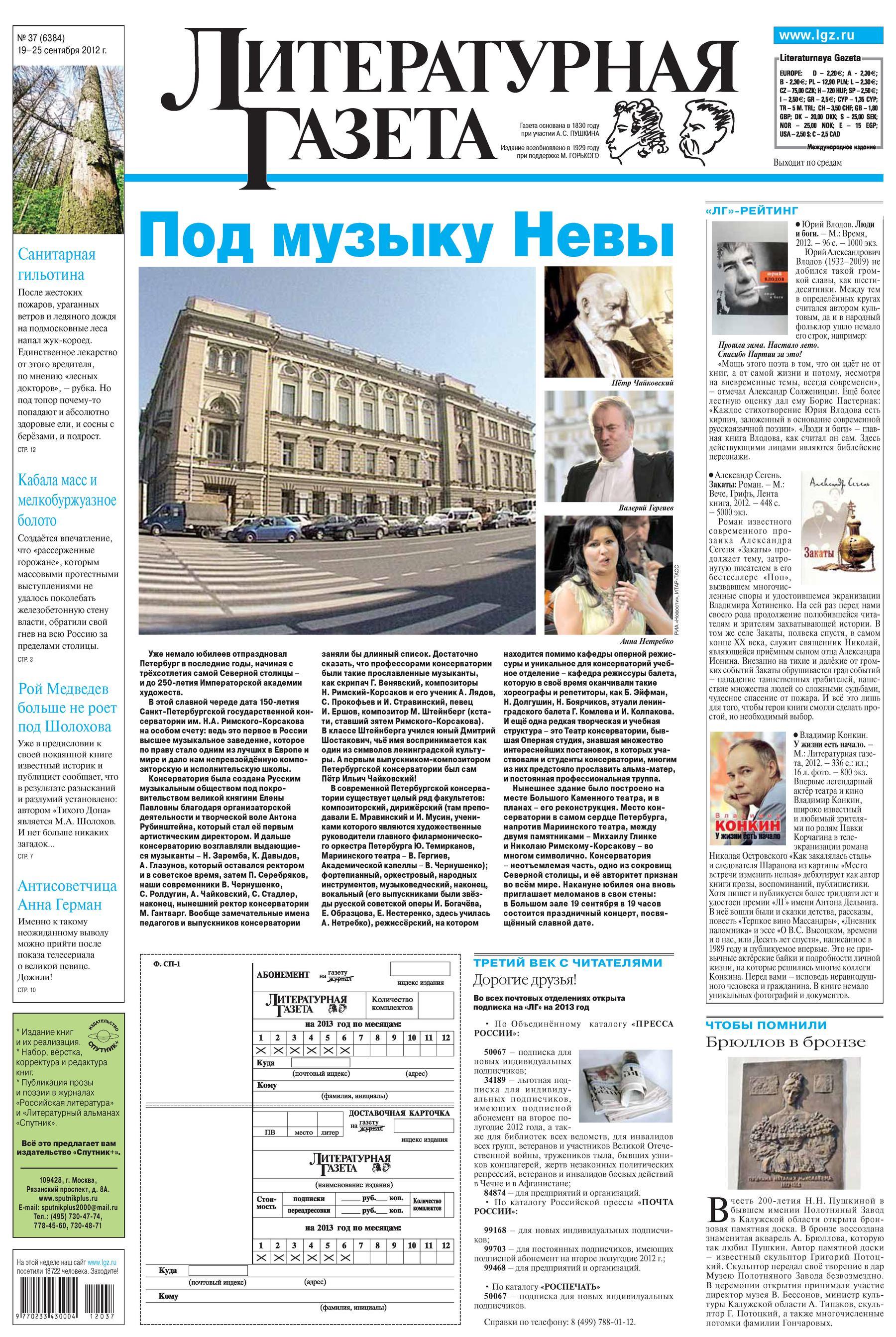 Литературная газета №37 (6384) 2012