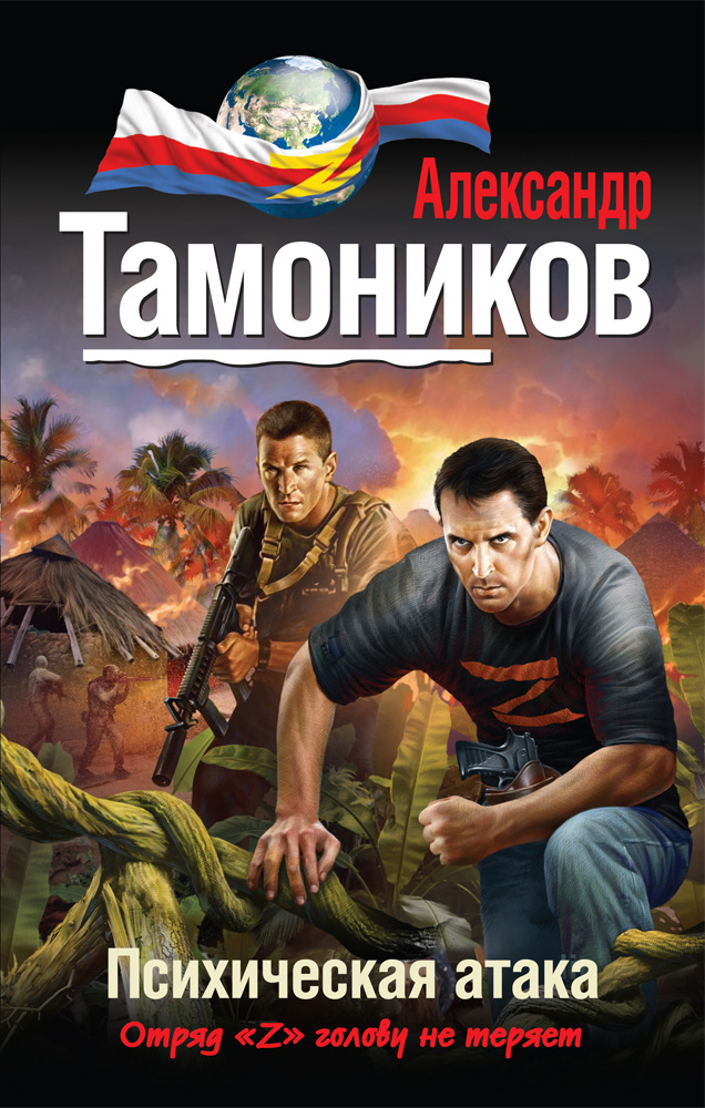 Александр Тамоников Психическая атака александр тамоников горная атака