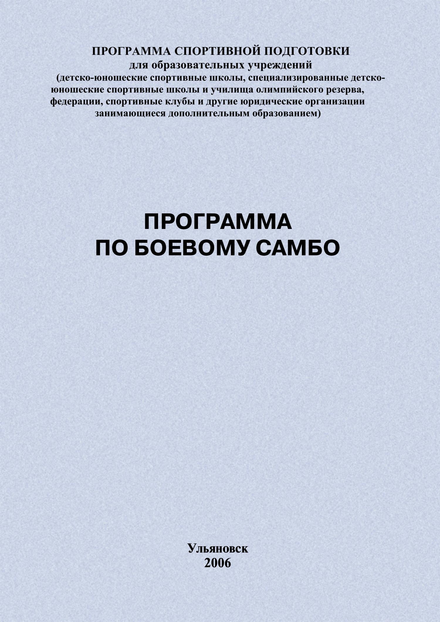 Евгений Головихин Программа по боевому самбо боевое самбо энциклопедия часть 2