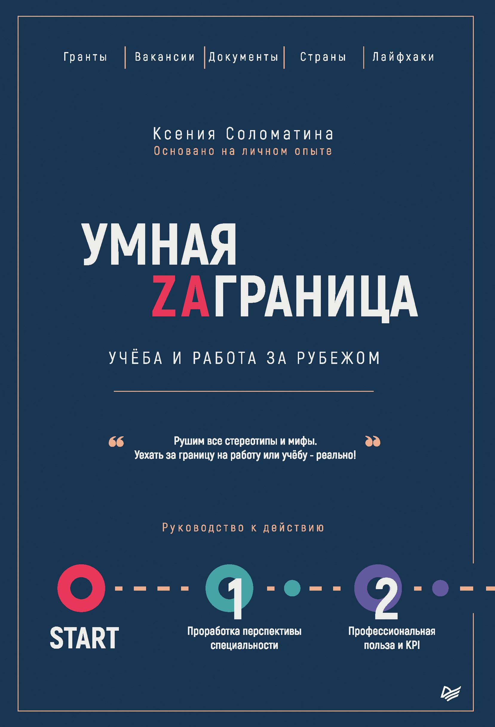 Обложка книги Умная Zаграница. Учеба и работа за рубежом