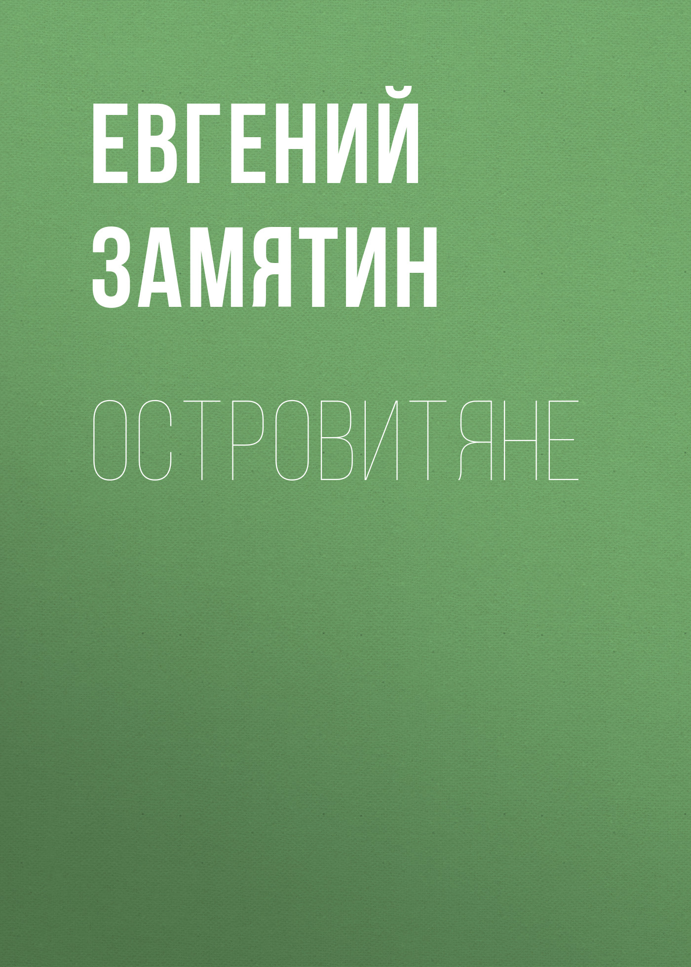 Евгений Замятин Островитяне евгений замятин евгений замятин избранное