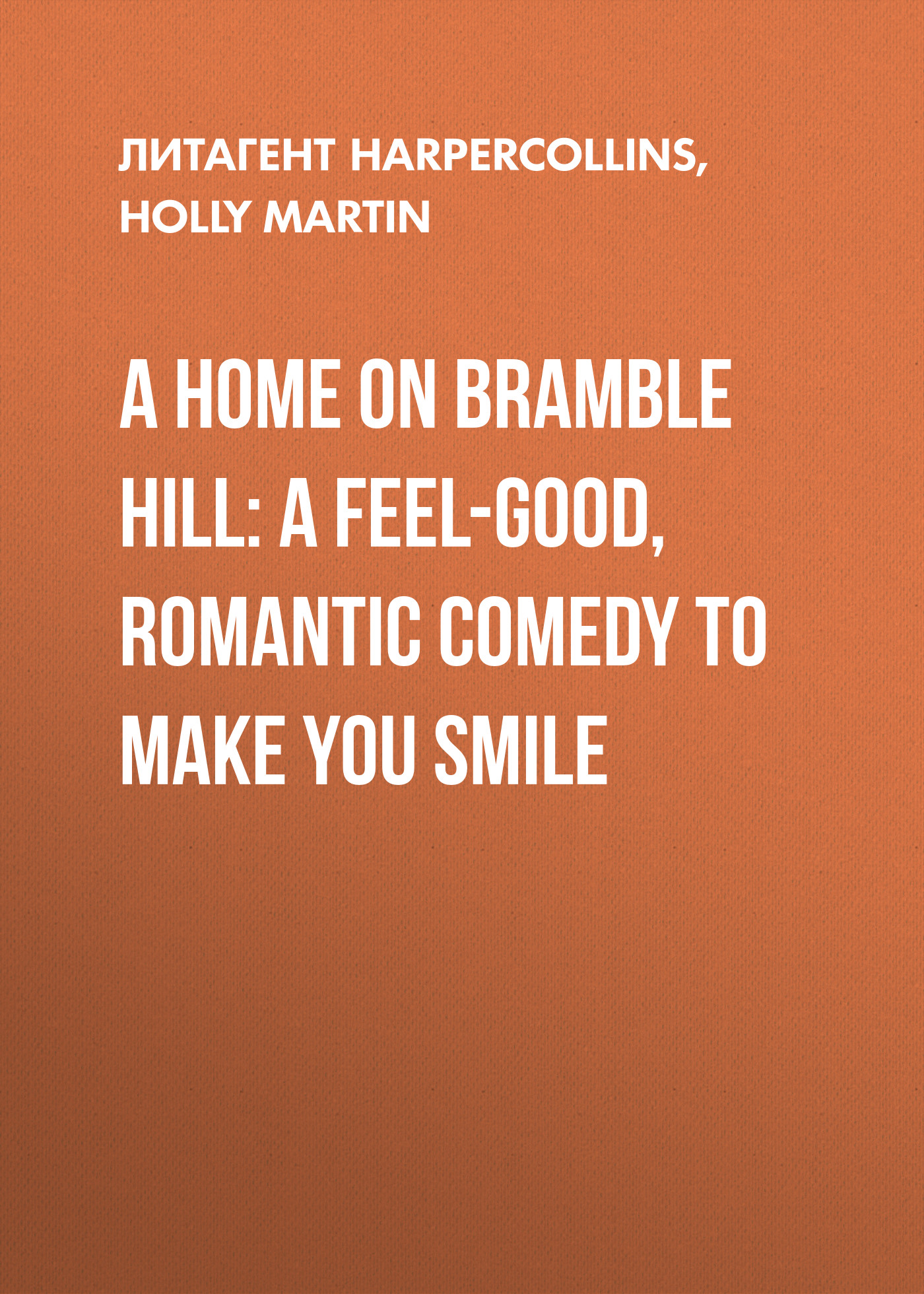 Holly Martin A Home On Bramble Hill: A feel-good, romantic comedy to make you smile holly martin the guestbook at willow cottage a feel good romantic comedy to make you smile