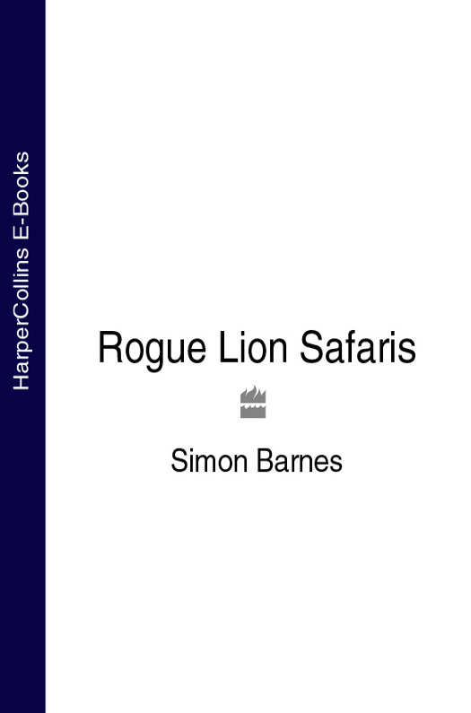 Simon Barnes Rogue Lion Safaris недорого
