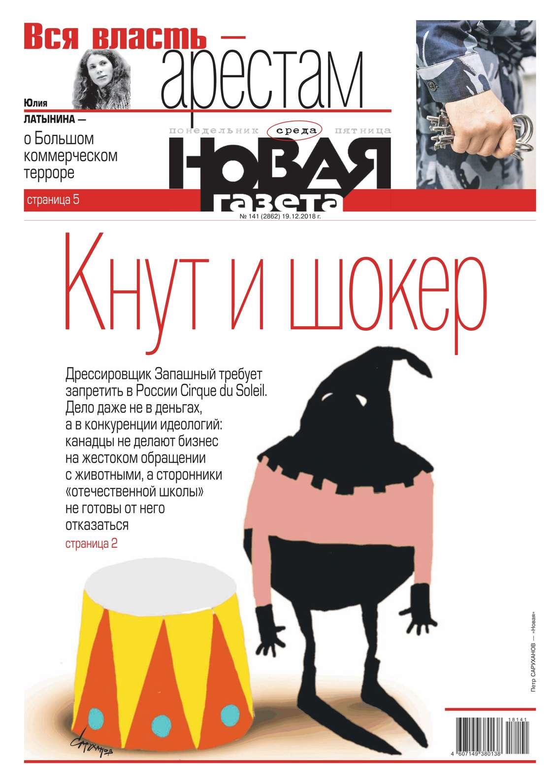 Новая Газета 141-2018