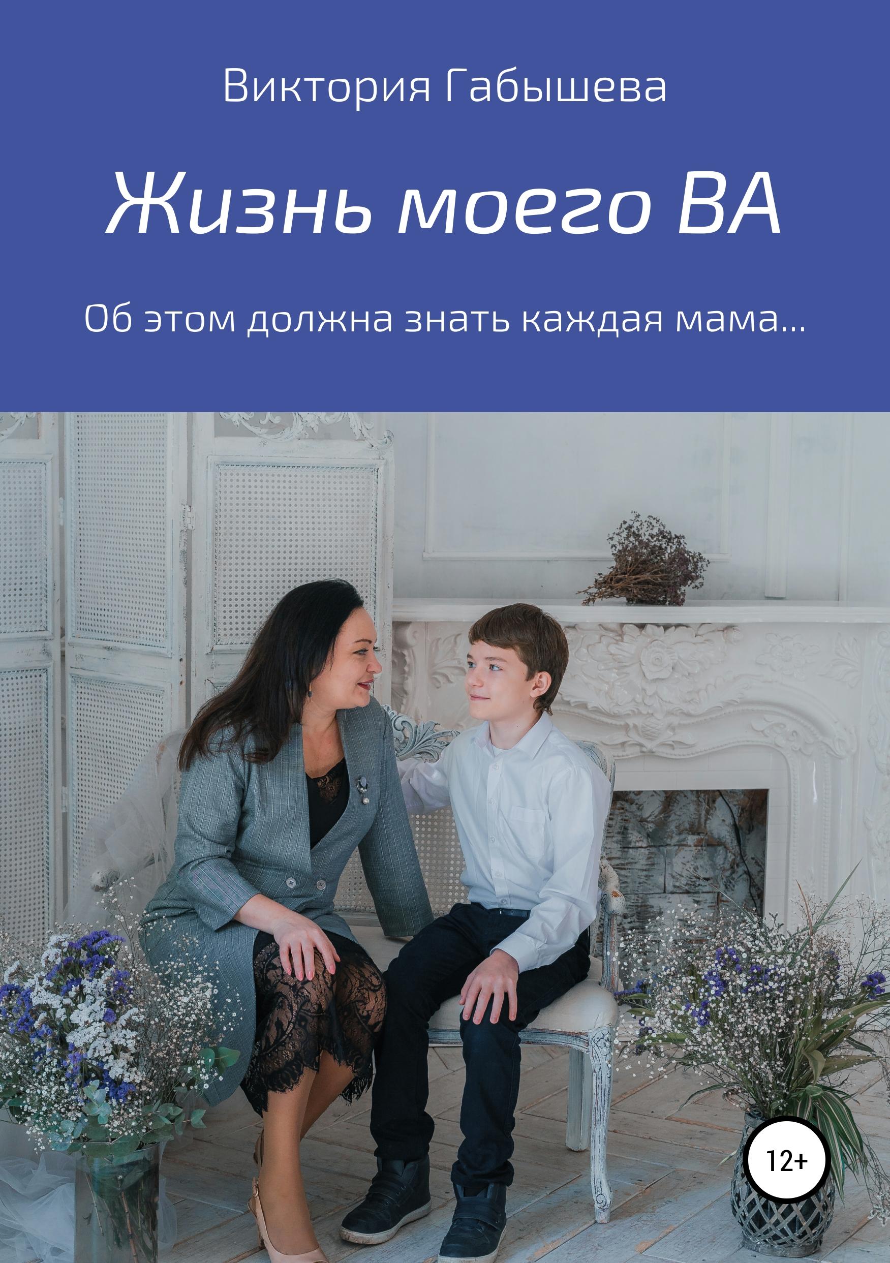 Виктория Анатольевна Габышева Жизнь моего ВА автор не указан требник