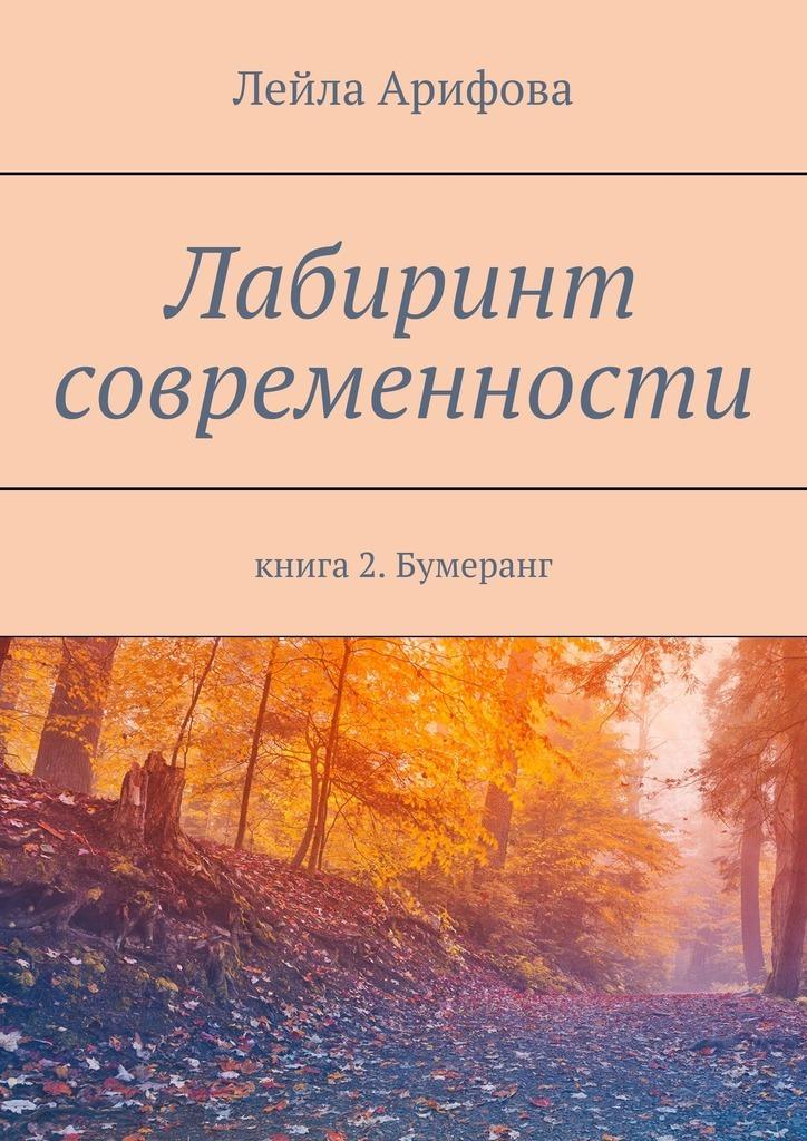 Лейла Арифова Лабиринт современности. Книга 2. Бумеранг