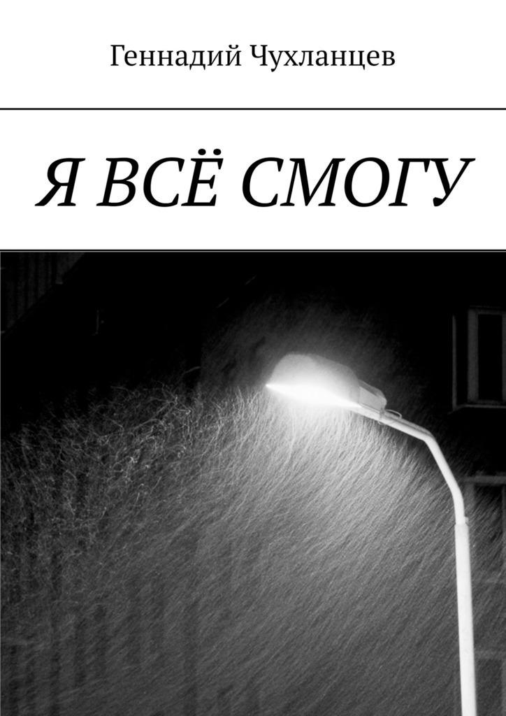 Геннадий Чухланцев Я всё смогу медицина шум в голове