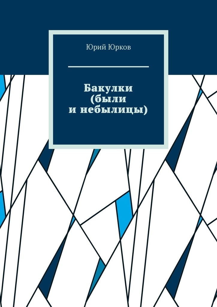 цена Юрий Юрков Бакулки (были и небылицы)