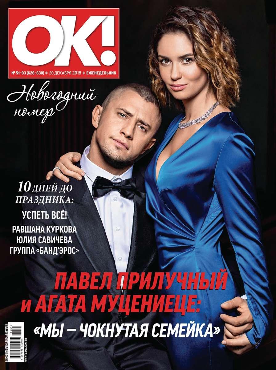 Редакция журнала OK! OK! 51-2018 редакция журнала ok ok 06 2018