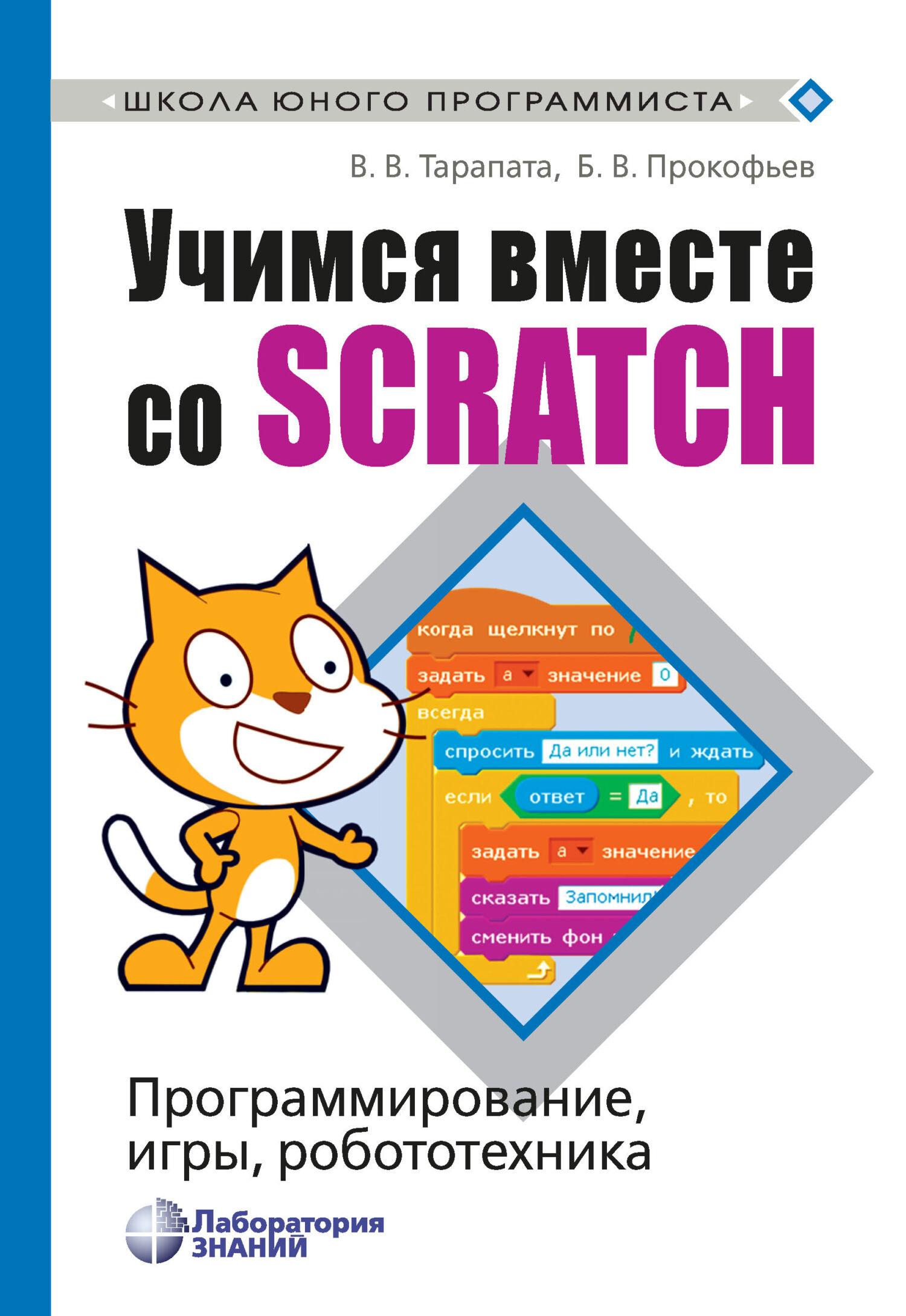 В. В. Тарапата Учимся вместе со Scratch. Программирование, игры, робототехника денис владимирович голиков знакомьтесь этоsnap блочная среда программирования мощнее scratch