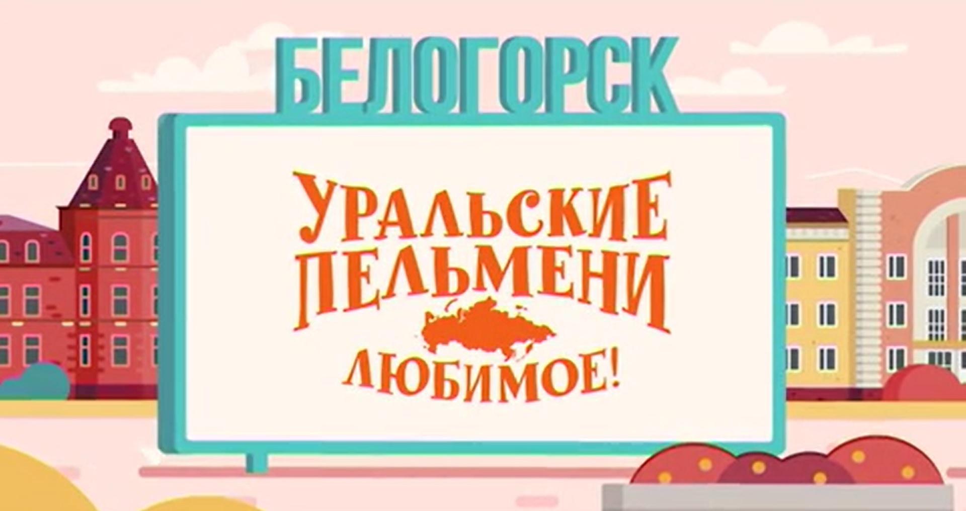 Творческий коллектив Уральские Пельмени Уральские пельмени. Любимое. Белогорск творческий коллектив уральские пельмени уральские пельмени любимое тольятти