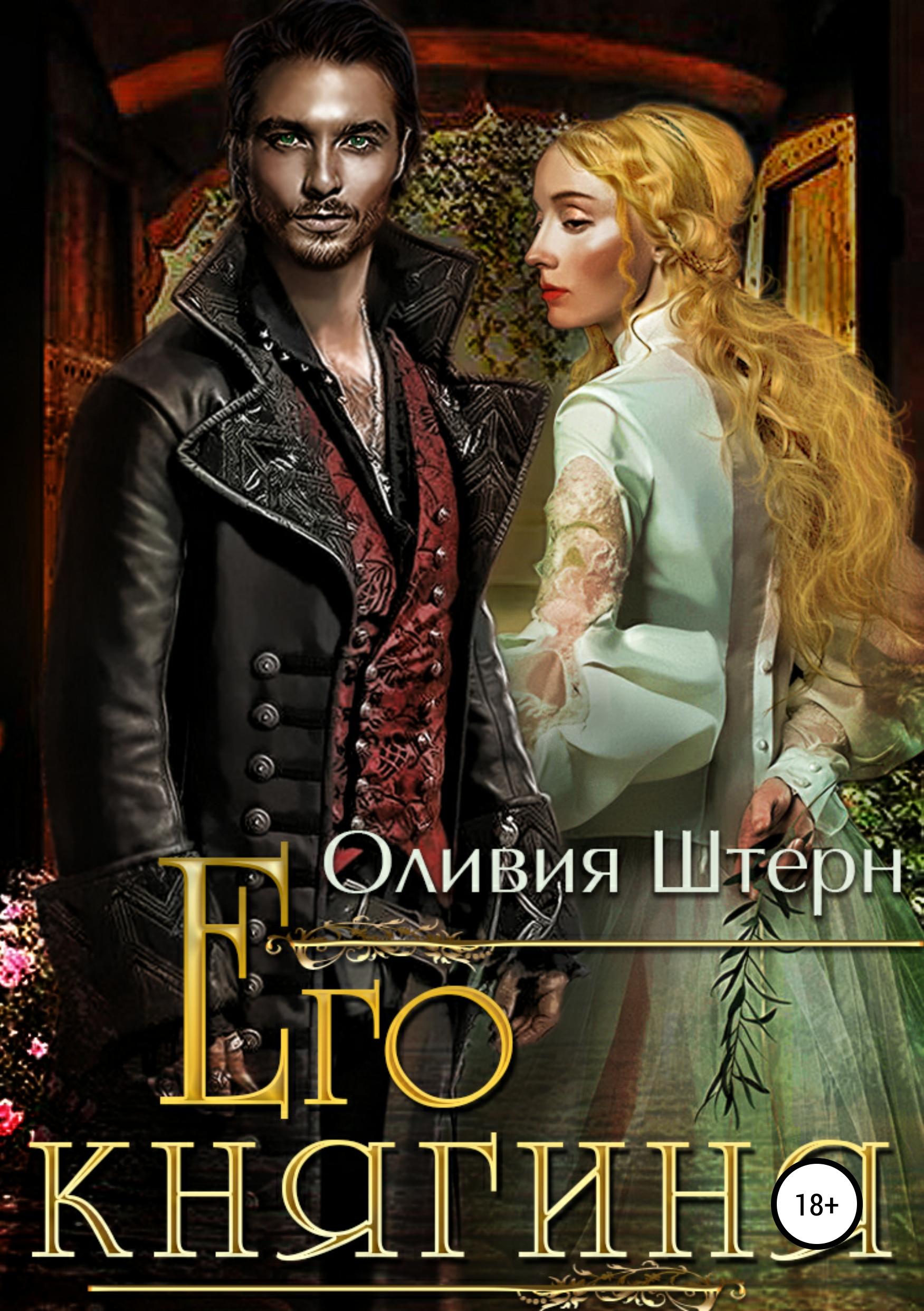Оливия Штерн Его княгиня