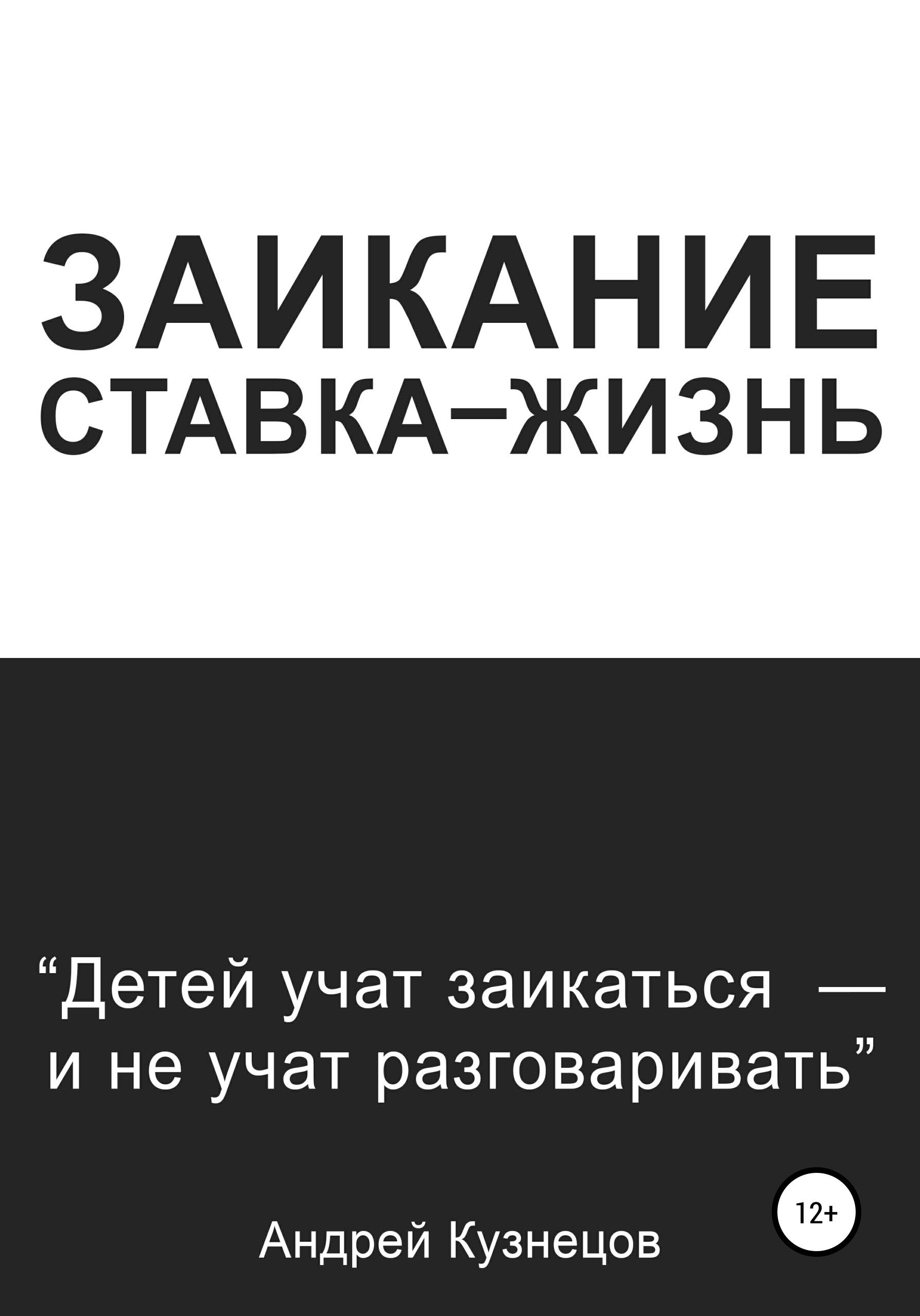 Андрей Кузнецов Заикание: ставка-жизнь