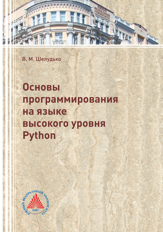 Виктория Шелудько Основы программирования на языке высокого уровня Python д м златопольский основы программирования на языке python