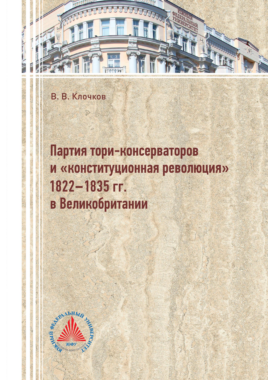 Виктор Клочков Партия тори-консерваторов и «конституционная революция» 1822-1835 гг. в Великобритании цены онлайн
