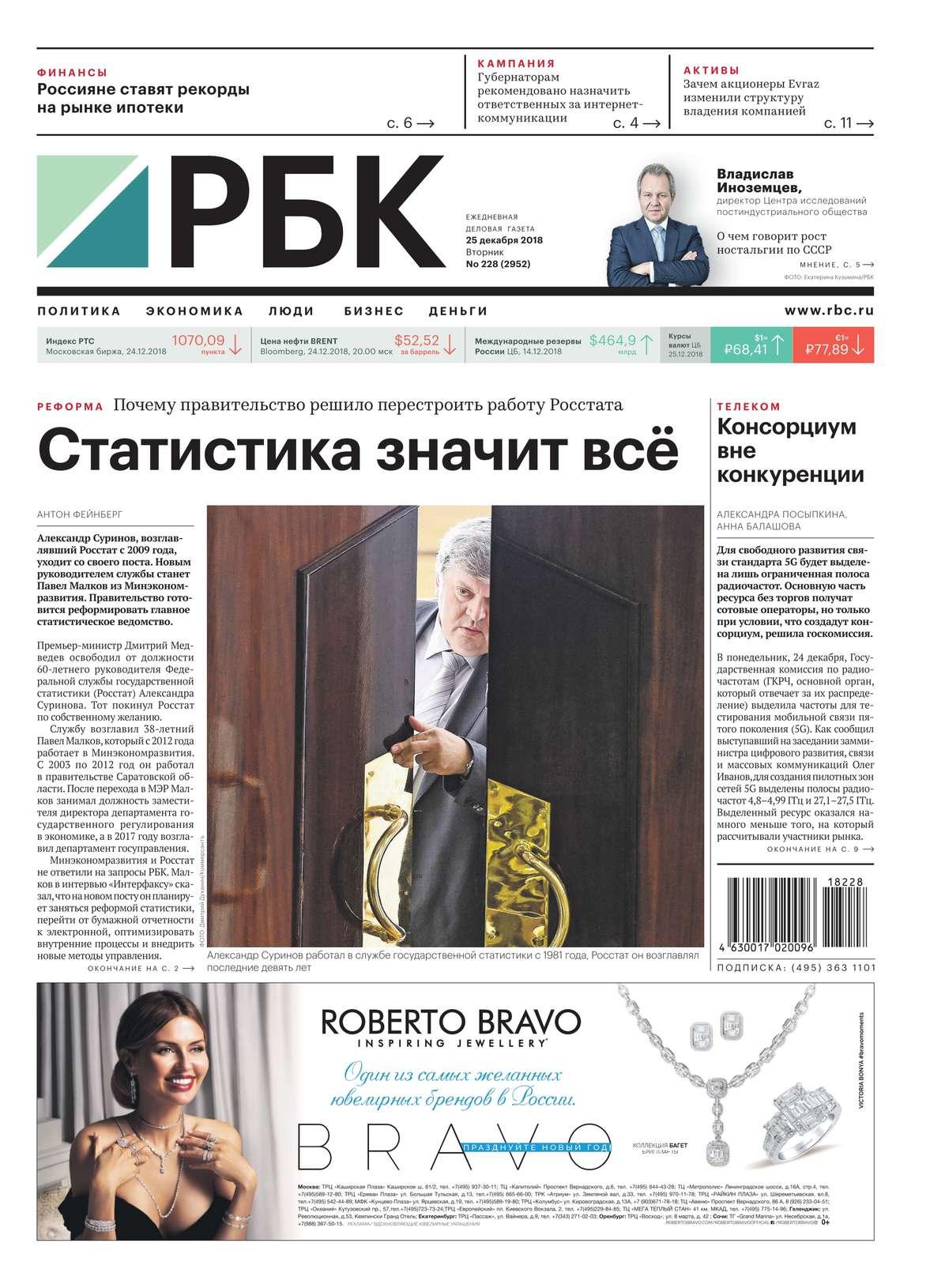 Ежедневная Деловая Газета Рбк 228-2018