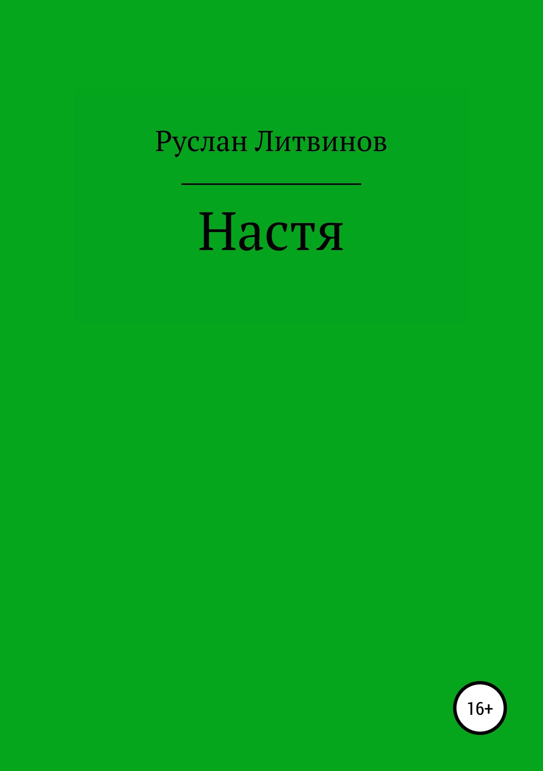Руслан Литвинов Настя николай шмагин а любовь всегда бывает первой