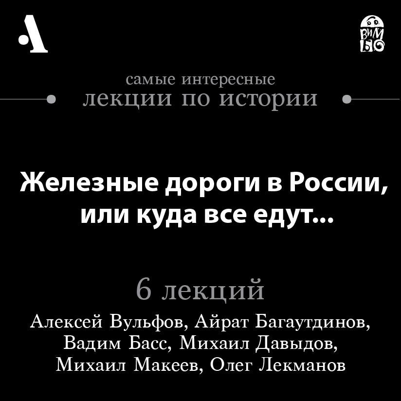 Олег Лекманов Железные дороги в России, или куда все едут… (Лекции Arzamas)