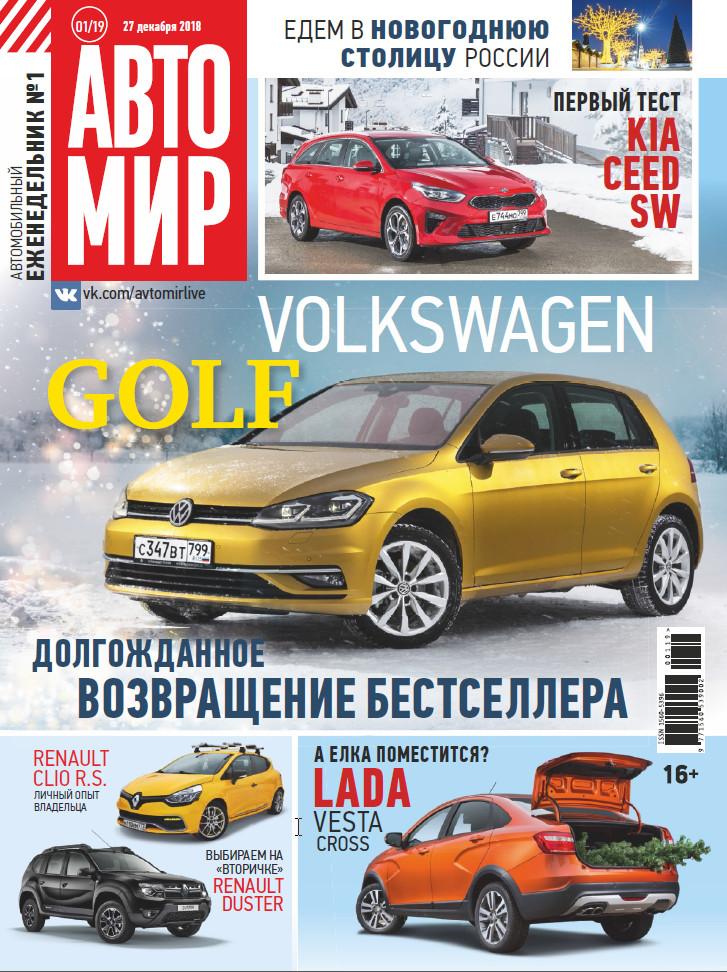 Фото - Редакция журнала Автомир Автомир 01-2019 авто