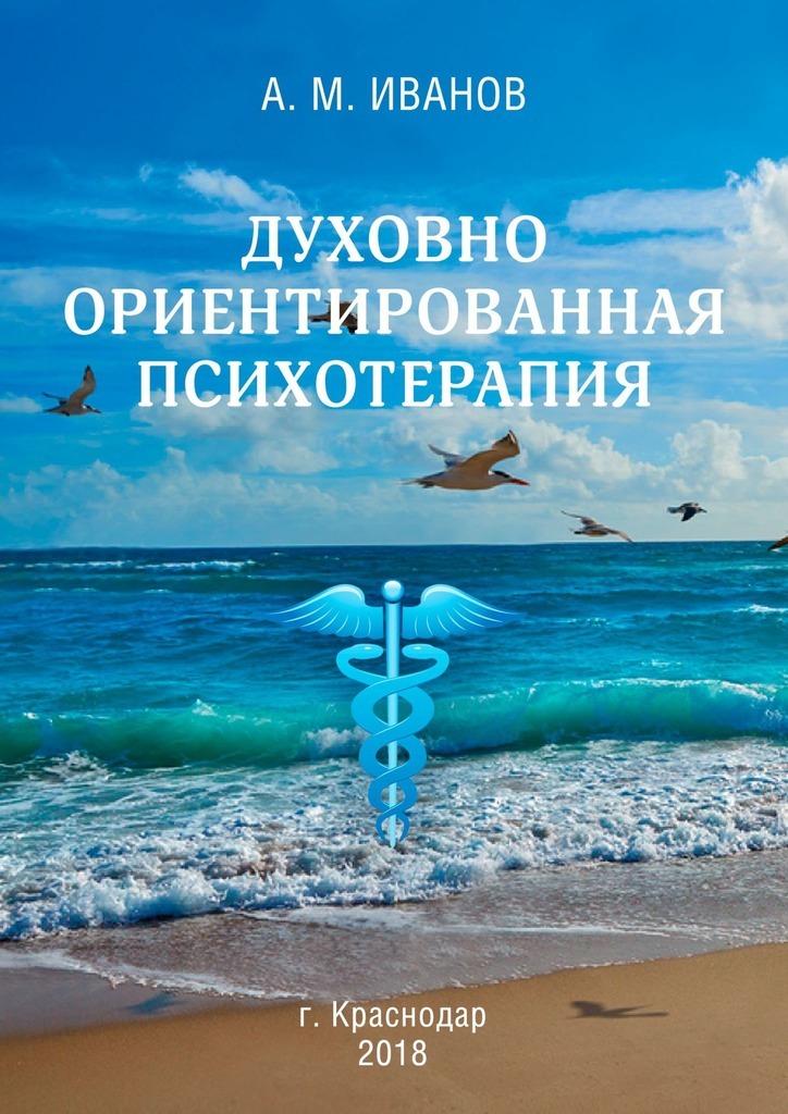 Духовно ориентированная психотерапия