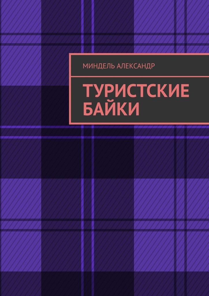 Александр Миндель Туристские байки