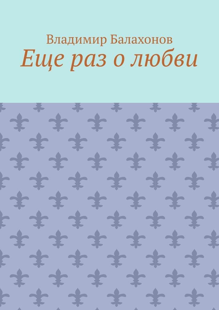 Владимир Балахонов Еще раз о любви