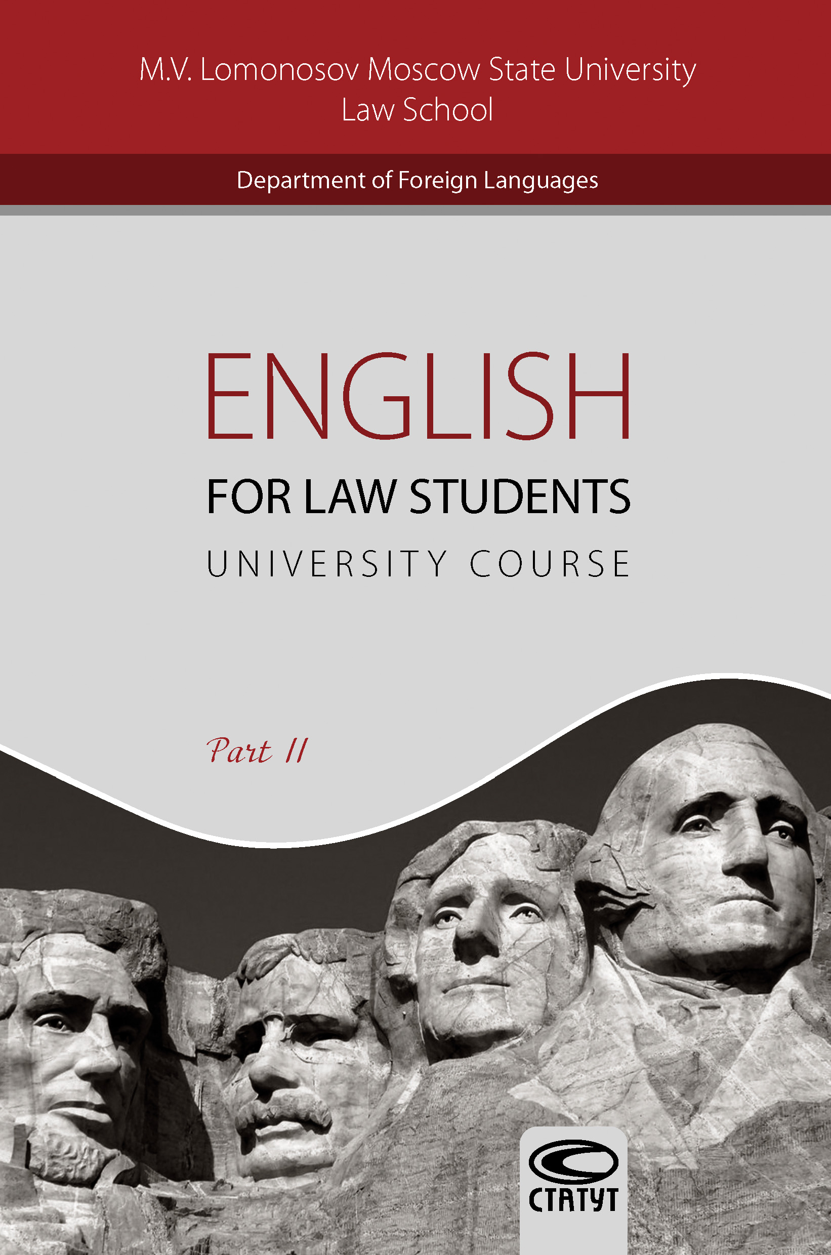 Татьяна Тарасова English for Law Students. University Course. Part II / Английский язык для студентов-юристов. Часть II татьяна тарасова english for law students university course part i английский язык для студентов юристов часть i