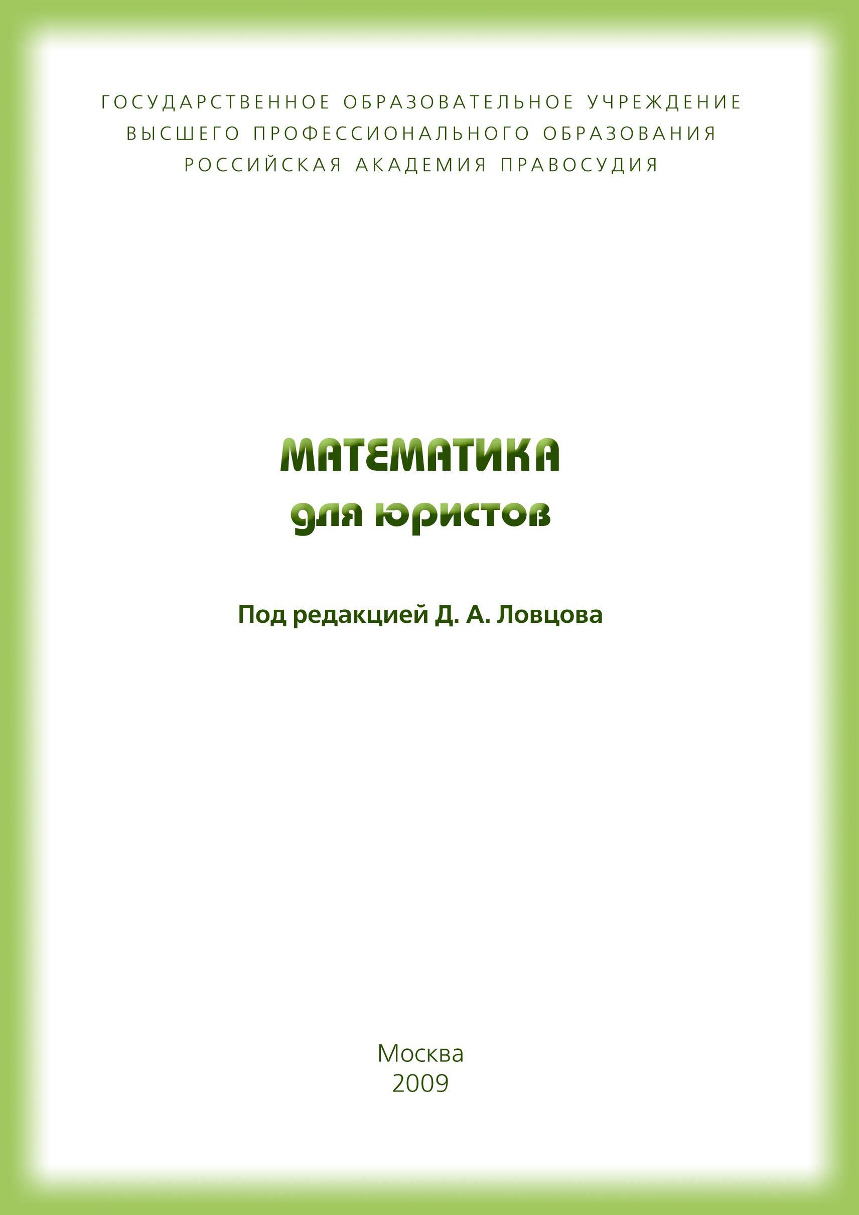 В. Т. Королёв Математика для юристов бардушкин в прокофьев а математика элементы высшей математики учебник том 2