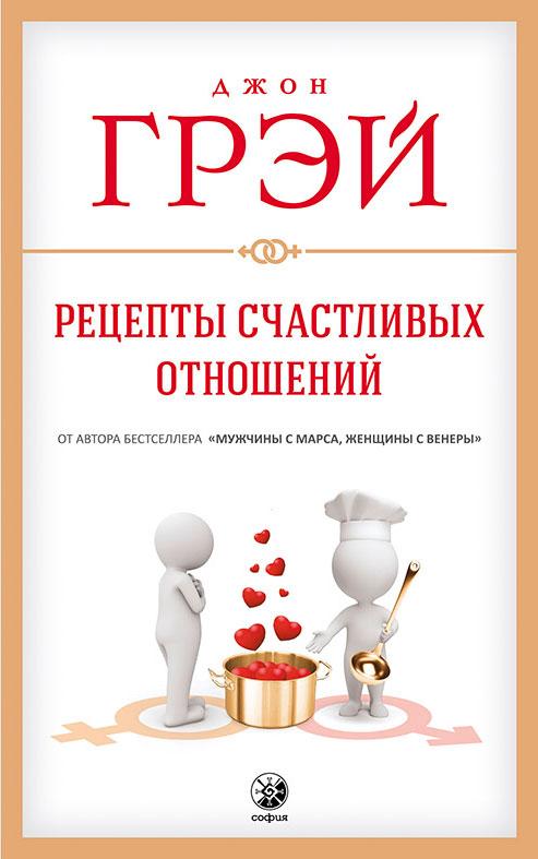 Рецепты счастливых отношений