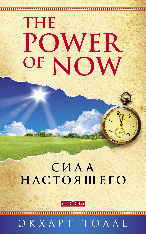 Экхарт Толле The Power of Now. Сила настоящего