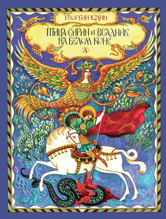 Георгий Юдин Птица Сирин и всадник на белом коне