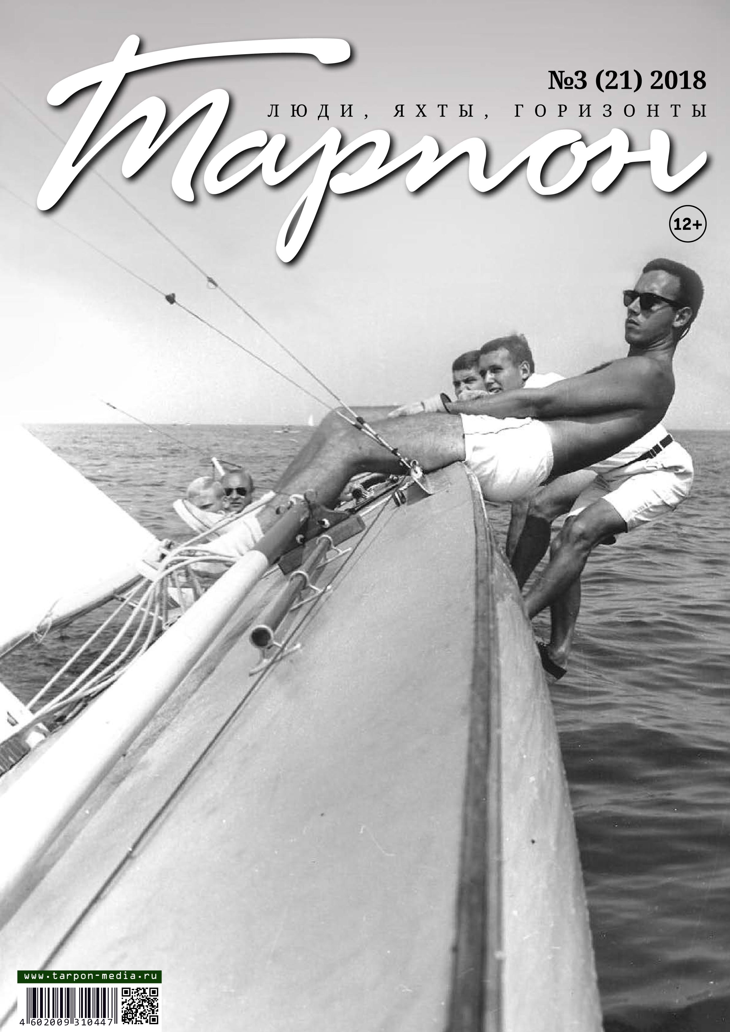 Отсутствует Журнал «Тарпон» №03/2018 цена