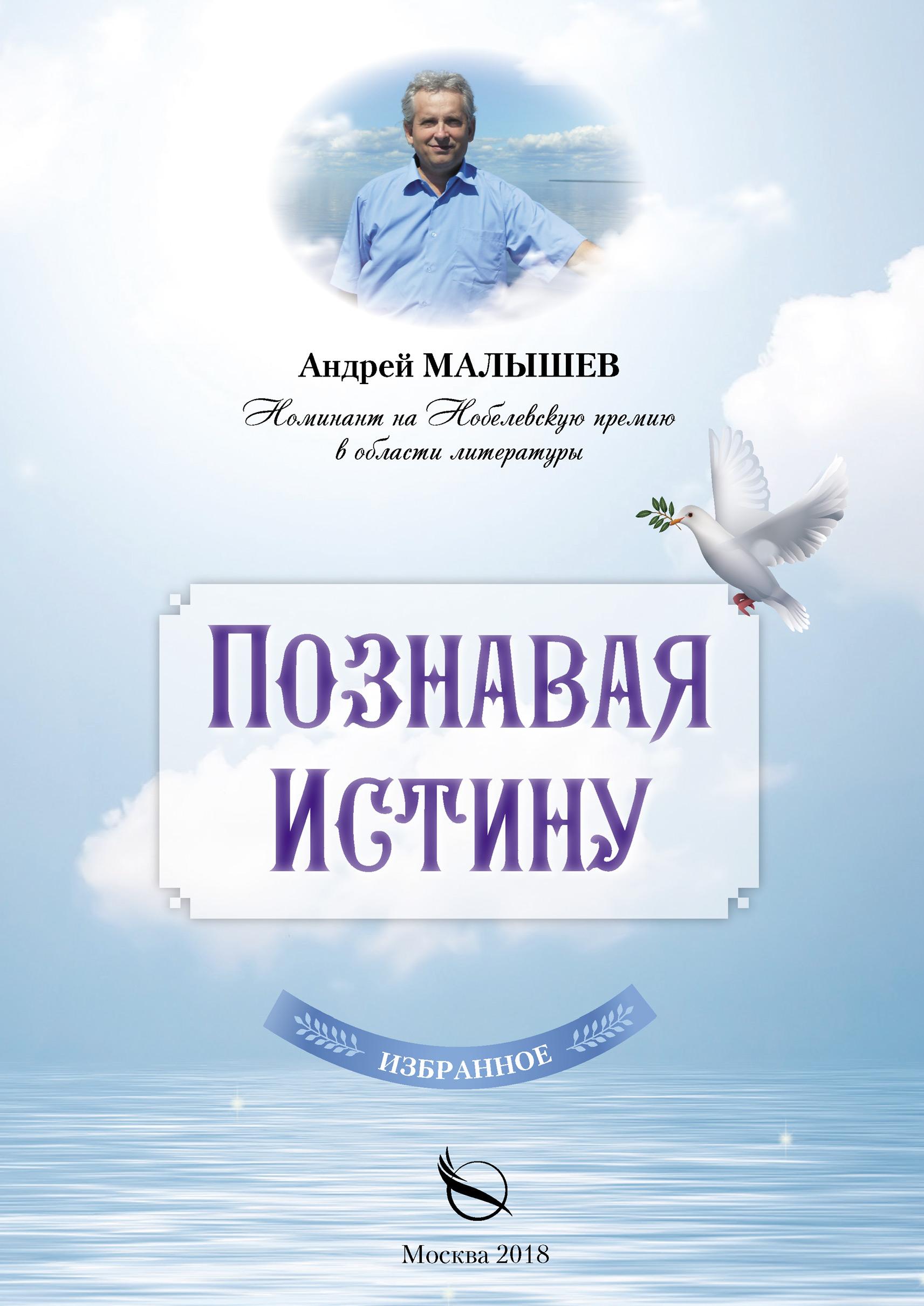 Андрей Малышев «Познавая Истину. Избранное»